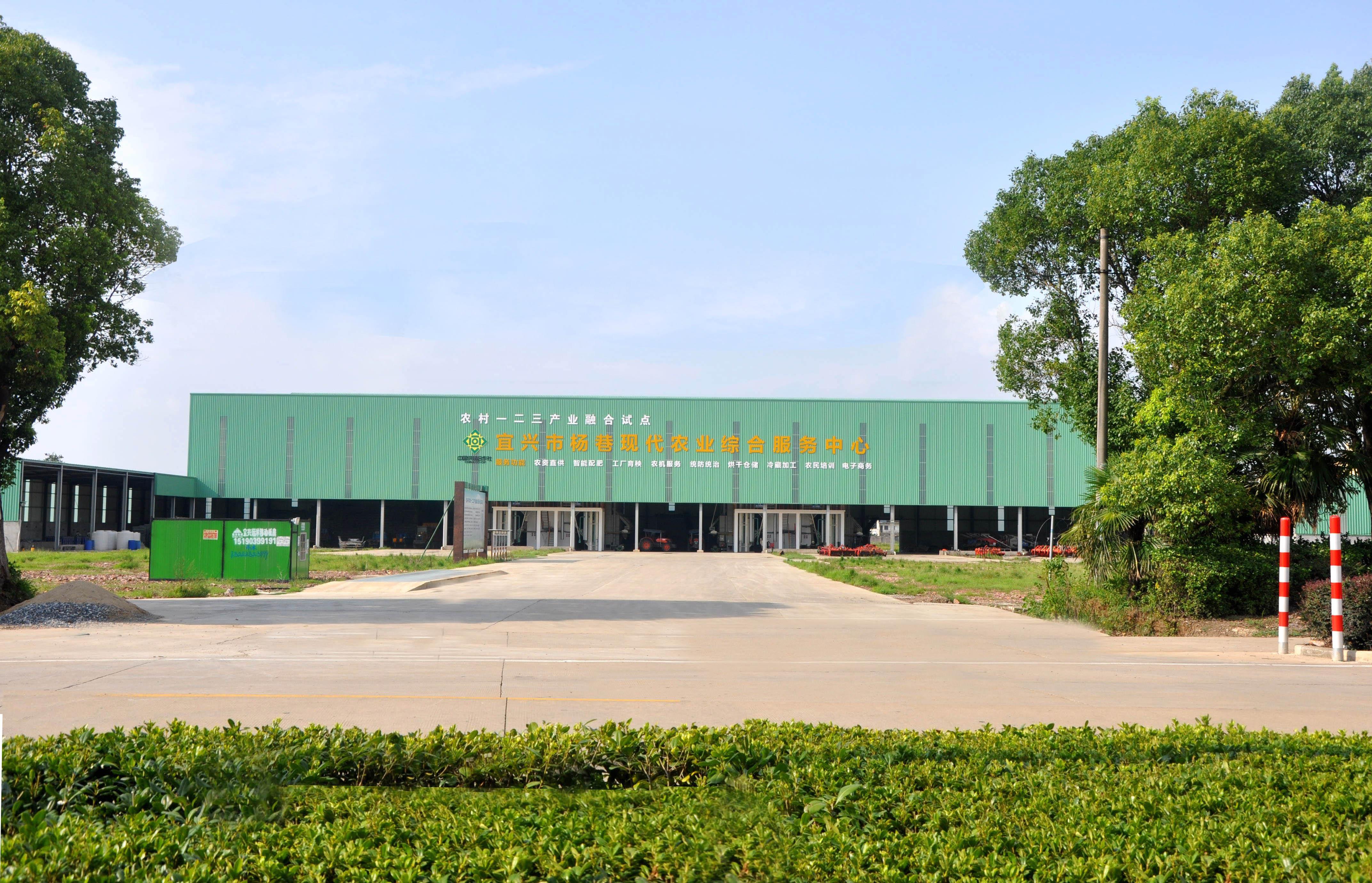 宜兴市现代农业(蔬菜)产业园合作签约