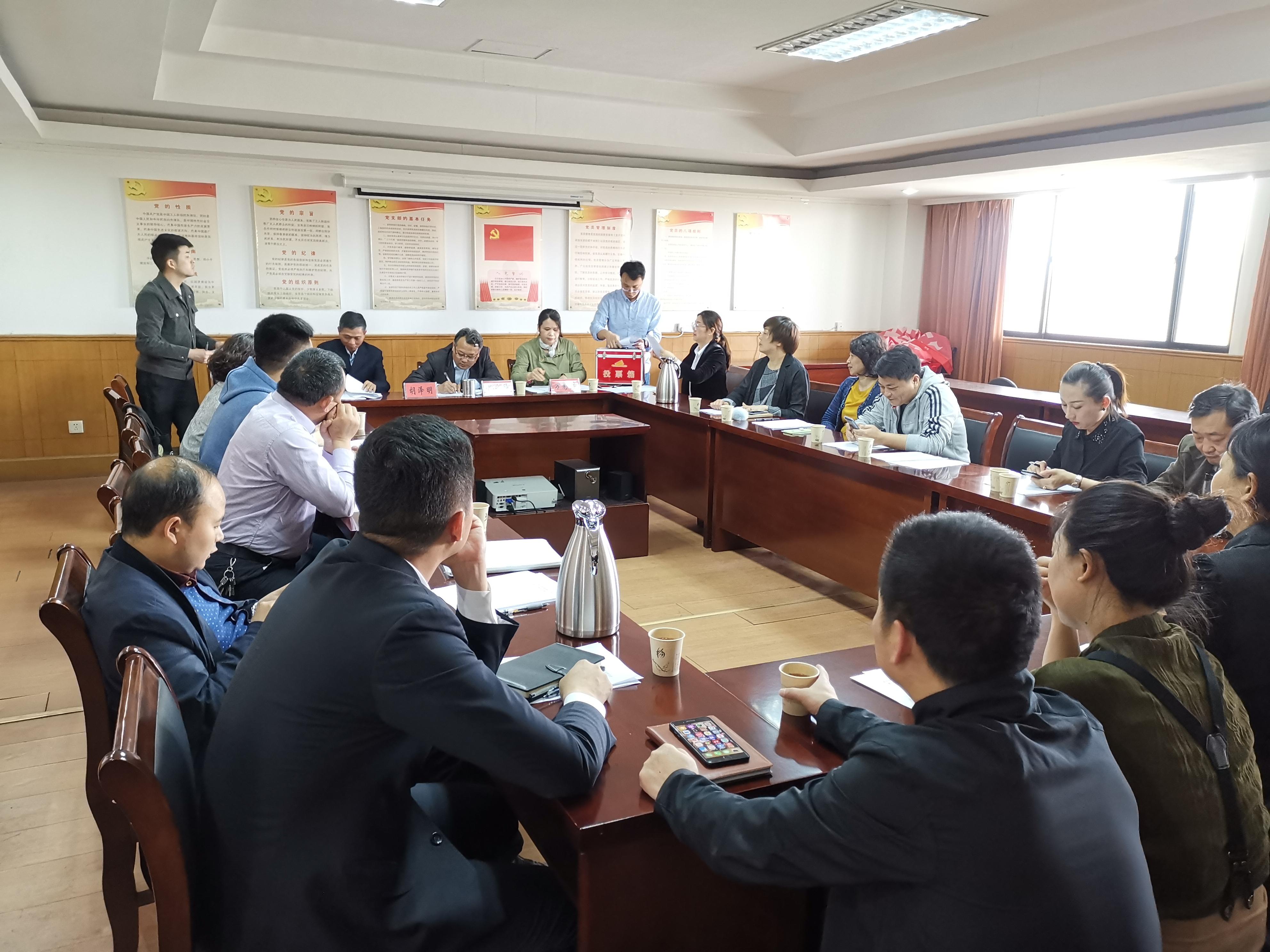 文体广电和旅游局工会联合委员会举行第一次
