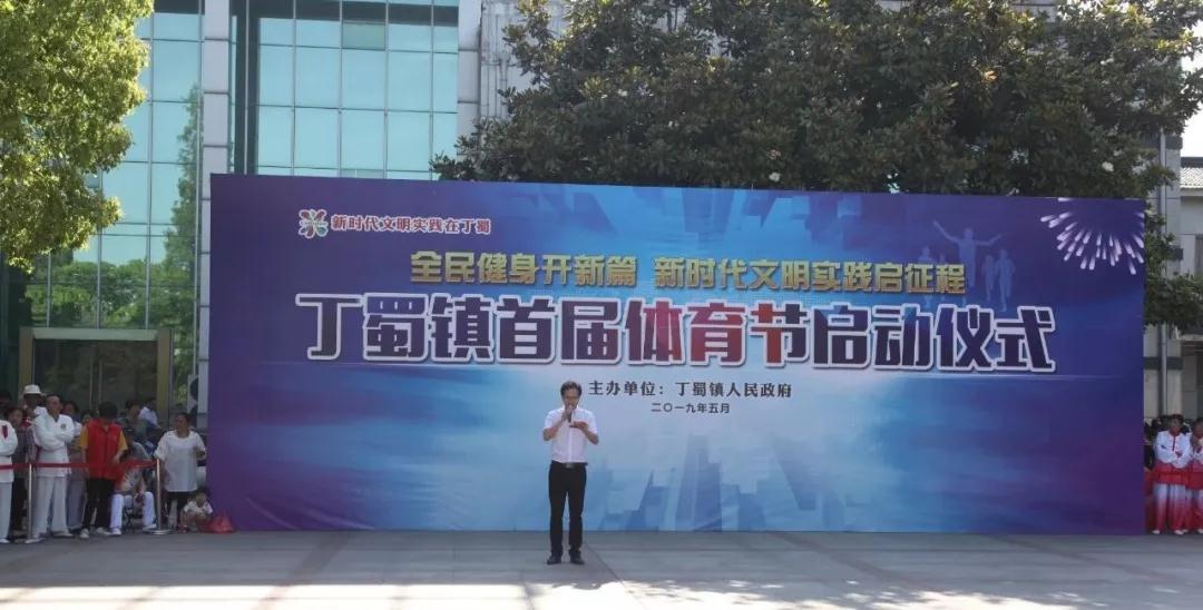 新时代文明实践在丁蜀 2019年丁蜀镇首届体