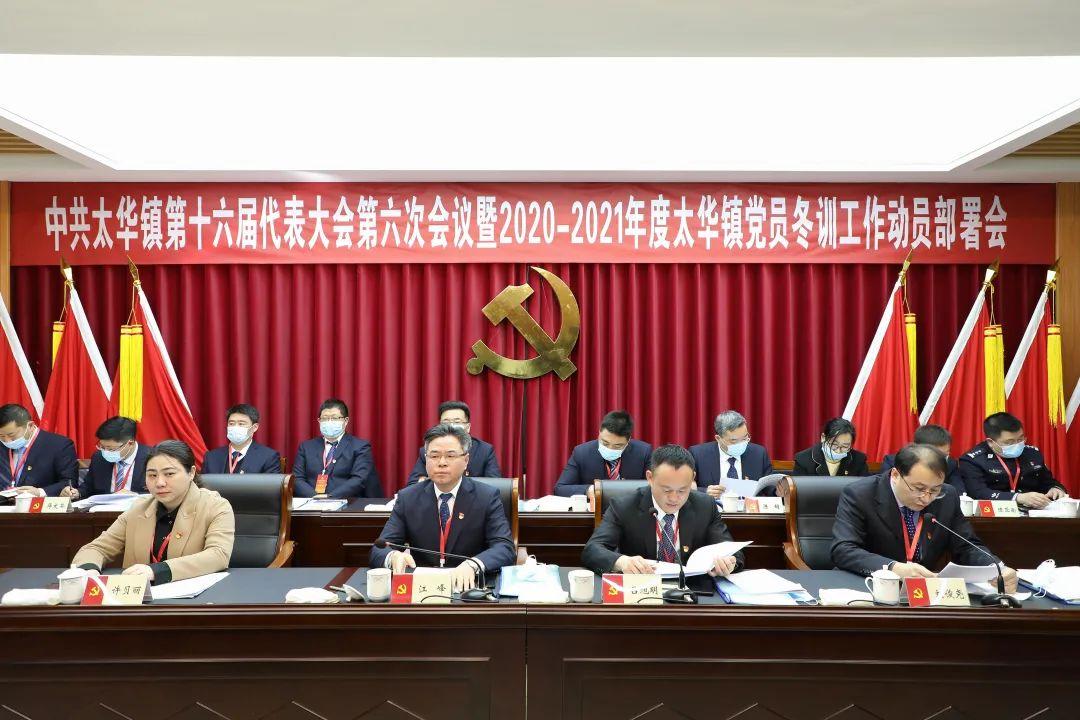 奋力开启太华全面建设社会主义现代化新征程