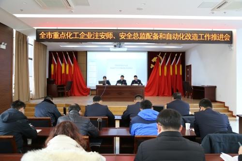 宜兴市组织召开宜兴市重点化工企业注安师、