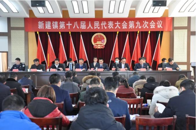 新建镇第十八届人民代表大会第九次会议胜利